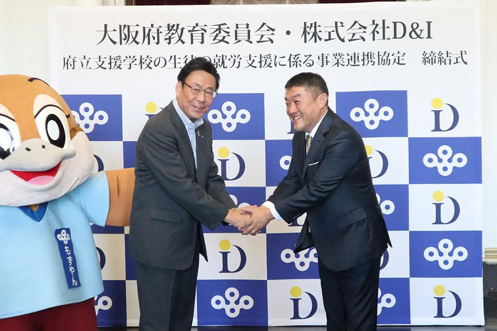 D&I、大阪府教育委員会と府立支援学校に通う生徒の 就労支援に関する ...